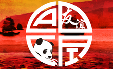 Cairns and District Chinese Association Inc (CADCAI) Logo