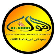 Alnoor Community Language Inc Logo