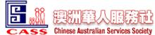Chinese Australian Services Society (CASS) Logo